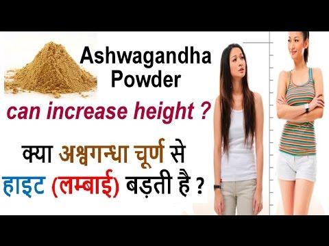 Ashwagandha increase height ? Explain with science | अश्वगन्धा लम्बाई बढाता है ?