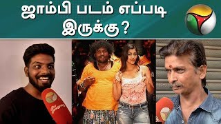 Zombie Tamil Movie Public Review   Yogi Babu, Yashika Aannand, Gopi Sudhakar   Zombie Review