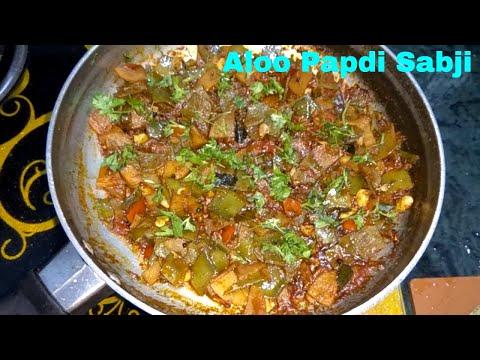 Papdi Ki Sabji | आलू पापड़ी की सब्ज़ी | Aloo Papdi Ki Sabji | Papdi Ki Sabzi | Valor Papdi Recipe