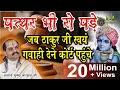 एक एसा प्रसंग जिसे सुनकर पत्थर भी रो पड़े    बहुत सुन्दर संवाद    acharya Mukesh Bhardwaj ji