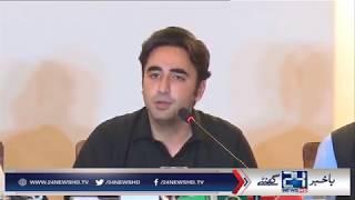 Lagta Hai National Action Plan Kaghazi Mansooba Tha: Bilawal Bhutto | 24 News HD