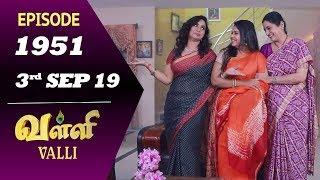VALLI Serial   Episode 1951   3rd Sep 2019   Vidhya   RajKumar   Ajai Kapoor   Saregama TVShows