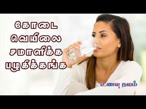 கோடை கால உணவுகள் | Dehydration Symptoms & Treatment | Neer Sathu Kuraipadu