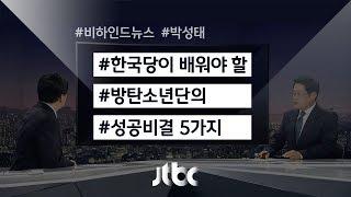 [비하인드 뉴스] 자유한국당