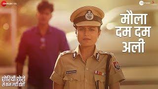 Maula Dum Dum Ali | Chhoriyan Chhoron Se Kam Nahi Hoti |17th May | Mudasir Ali