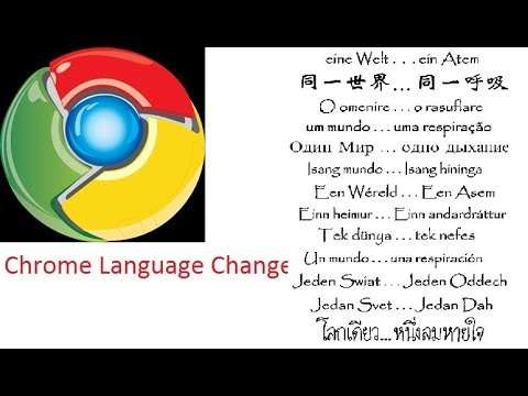 2017 Google chrome language change thai to english New settings