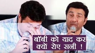 Sunny Deol gets EMOTIONAL while talking about Bobby Deol