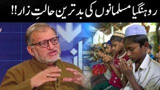 Rohingya Muslims and Islamic Countries | Orya Maqbool Jan