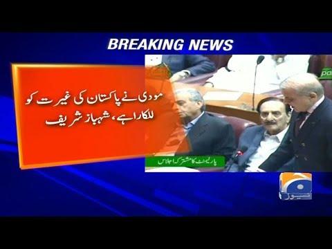 Geo Bulletin 09 PM | Modi Ne Pakistan Ki Gherat Ko Lalkara