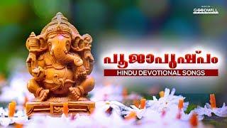 Pooja Pushpam Hindu Devotional Songs | Hindu Devotional Audio Jukebox