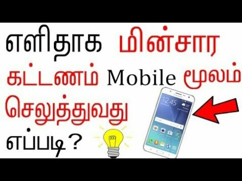 How to pay online Tamilnadu EB bill payment using Android  mobile தமிழில்