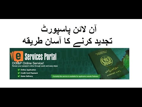 passport renewal pakistan - complite process step by step