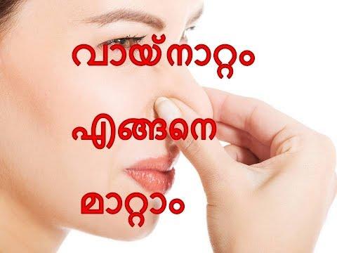 വായ്നാറ്റം   എങ്ങനെ   മാറ്റാം  Bad Breath Home Remedies in Malayalam