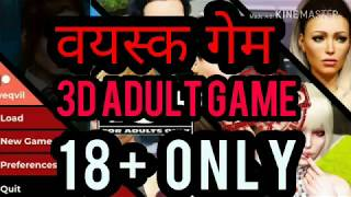 3D वयस्क GAME 18+ ONLY | ADULT GAME FOR ANDROID.