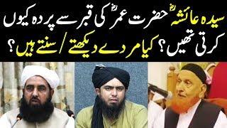 Hazrat Ayesha ka Hazrat Umar ki Qabar se Parda krna? Sheikh Makki Hijazi Ilyas Ghuman Engineer Mirza