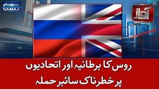Russia Ka Bartania Aur Etehadiyon Per Khatarnak Cyber Hamla | SAMAA TV | Awaz