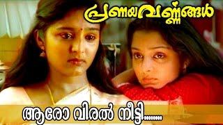 Aaro Viral Meetti.... | Superhit Malayalam Movie Song | Pranayavarnangal