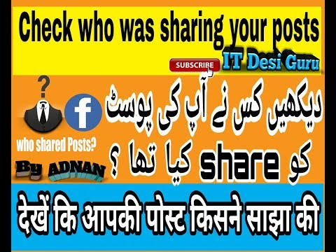 how to check who shared your post on Facebook? Hindi/ Urdu videos by Adnan