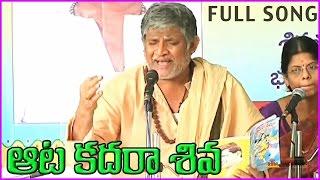 Aata Kadara Shiva Full Song By Tanikella Bharani | Lord Shiva Songs | Telugu Devotional Song