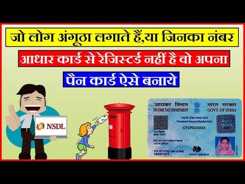 How to make a pan card for uneducated people | without otp verification | NSDL