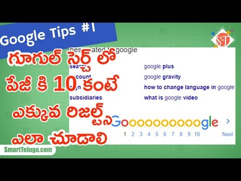 Good Google Search Tip for Everyone who Search Online | Google Search Tips Telugu