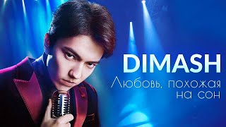 Dimash Kudaibergen - Love is Like a Dream ~ Димаш Кудайберген - Любовь, похожая на сон