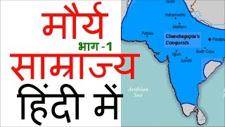 Download मौर्य साम्राज्य - संक्षिप्त में   maurya samrajya in hindi भाग -1 Video