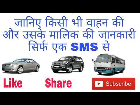 वाहन और वाहन के मालिक जानकारी पाए सिर्फ एक SMS करके । know the vehicle & vehicle owner's details