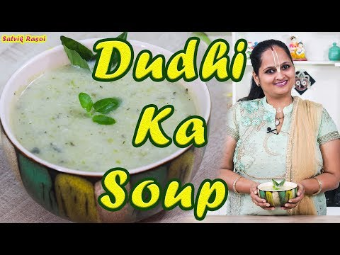 Dudhi Ka Soup Recipe | दूधी का सूप | Lauki Soup | How To Make Bottle Gourd Soup