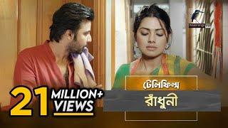 Radhuni | Tisha, Afran Nisho | Imraul Rafat | Bangla Telefilm | MaasrangaTV Official | 2017