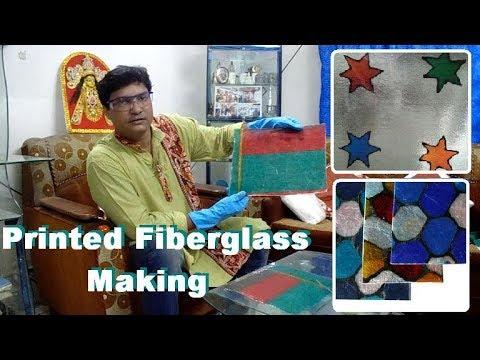 How to make printed fiberglass sheet at home in hindi and english.