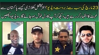 All PSL Players Message For Pakistan Day 2017