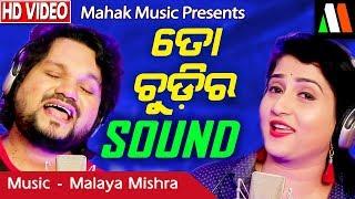 TO CHUDIRA SOUND-ODIA ROMANTIC SONG FT IRA MOHANTY   HUMANE SAGAR   MALAY  MISHRA