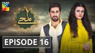 Lamhay Episode #16 HUM TV Drama 11 December 2018