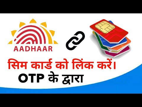 How to Link Sim Card  With  Aadhar Card Through OTP