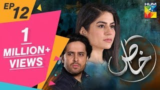 Khaas Episode #12 HUM TV Drama 10 July 2019