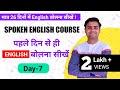 Download Basic English Speaking Course | Class - 7| Simple Past tense  | Navya Educator | Asheesh Verma MP3,3GP,MP4