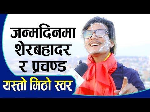 Xxx Mp4 हेमराजको जन्मदिनमा शेरबहादुर प्रचण्ड पुग्दा यस्तो रमाईलो Hemraj Thapa Birthday Special 3gp Sex