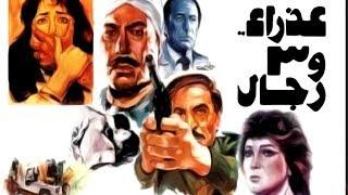 Azraa Wa Thalthat Regal Movie   فيلم عذراء و ثلاثة رجال