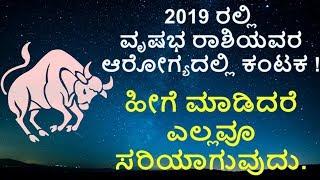 ವೃಷಭ ರಾಶಿ ಭವಿಷ್ಯ 2018  Vrishabha rashi 2018 in kannada