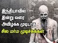 Download Some Creepy and Unsolved Mysteries of India To Mp4 3Gp Full HD Video 1