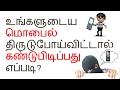 How to Find    Lost Android Mobile    Tamil Tutorial   (காணமல் போன செல்போன்-ஐ கண்டுபிடிப்பது எப்படி)