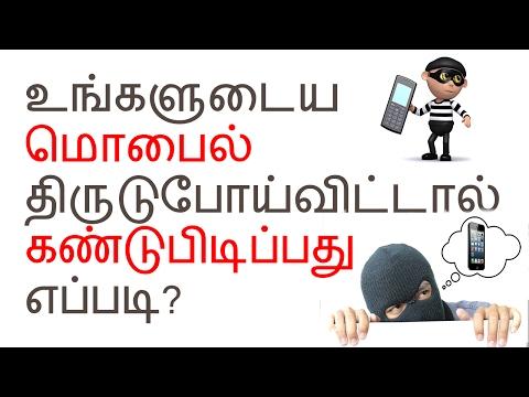 How to Find || Lost Android Mobile || Tamil Tutorial | (காணமல் போன செல்போன்-ஐ கண்டுபிடிப்பது எப்படி)