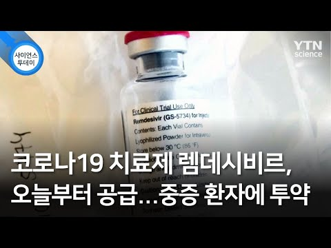 코로나19 치료제 렘데시비르, 오늘부터 공급...중증 환자에 투약 / YTN 사이언스