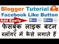 How To Add Facebook Like Button on Blogger In Hindi/Urdu  (Step By Step)-2017