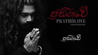 Arjuna Rookantha-Perada Maha Re Cover - Arjuna Rookantha - sososhare com