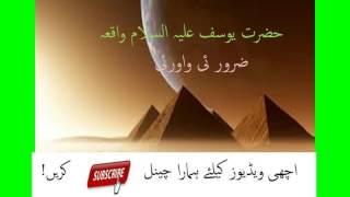 Hazrat Yousfa A S Waqia Part 4