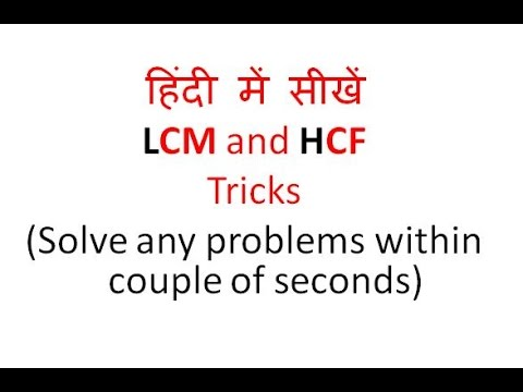 HCF and LCM aptitude tricks in hindi | LCM and HCF Short tricks for all competitive exams