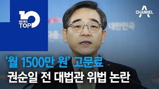 화천대유 '월 1500만 원' 고문료…권순일 전 대법관 위법 논란