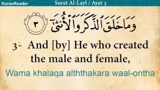 Quran: 92. Surah Al-Layl (The Night): Arabic and English translation HD